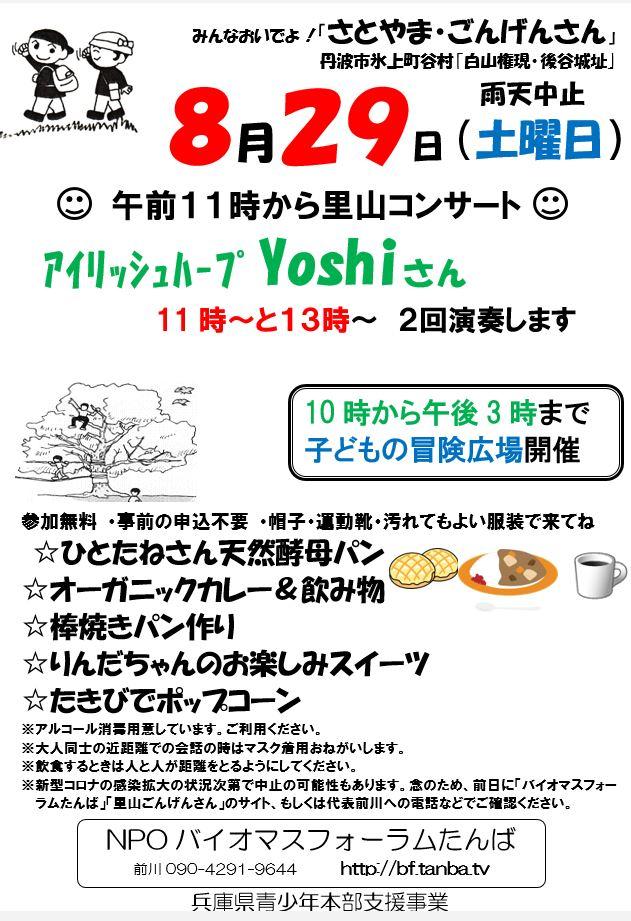 8/29(土)里山コンサート開催
